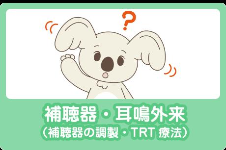 補聴器・耳鳴外来(補聴器の調製・TRT療法)